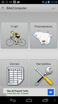 BikeComputer тест