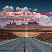 Путешествия мечты